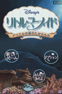 Title screen of the game Little Mermaid - Ariel no Umi no Takaramono on Nintendo DS