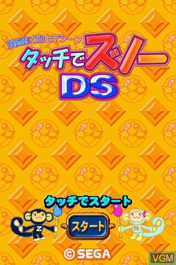 Title screen of the game Zunou Nouryoku Koujou Machine - Touch de Zunoo DS on Nintendo DS