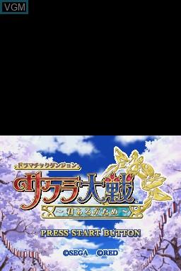 Title screen of the game Dramatic Dungeon - Sakura Taisen - Kimi Aru ga Tame on Nintendo DS
