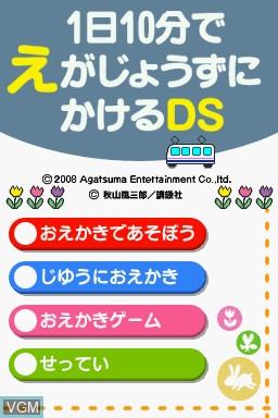 Title screen of the game 1-nichi 10-pun de E ga Jouzu ni Kakeru DS on Nintendo DS