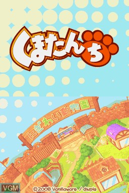 Title screen of the game Kumatanchi on Nintendo DS