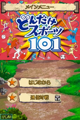 Title screen of the game Dondake Sports 101 on Nintendo DS
