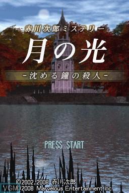 Title screen of the game Akagawa Jirou Mystery - Tsuki no Hikari - Shizumeru Kane no Satsujin on Nintendo DS