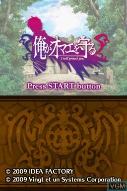 Title screen of the game Ore ga Omae o Mamoru on Nintendo DS