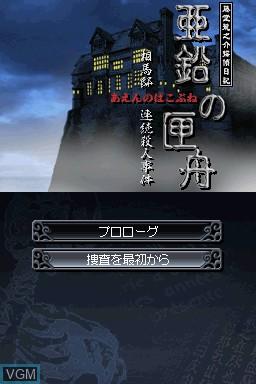 Title screen of the game Toudou Ryuunosuke Tantei Nikki - Aen no Hakobune - Souma-tei Renzoku Satsujin Jiken on Nintendo DS