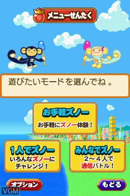 Menu screen of the game Zunou Nouryoku Koujou Machine - Touch de Zunoo DS on Nintendo DS