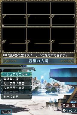 Menu screen of the game Wizardry - Boukyaku no Isan on Nintendo DS