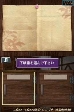 Menu screen of the game Akagawa Jirou Mystery - Tsuki no Hikari - Shizumeru Kane no Satsujin on Nintendo DS