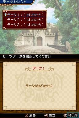 Menu screen of the game Ore ga Omae o Mamoru on Nintendo DS
