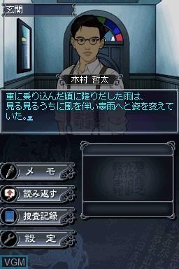 Menu screen of the game Toudou Ryuunosuke Tantei Nikki - Aen no Hakobune - Souma-tei Renzoku Satsujin Jiken on Nintendo DS