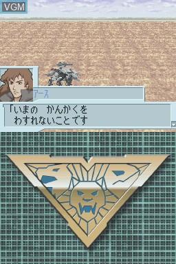 Zoids Saga DS - Legend of Arcadia