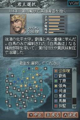 Yeoksa Simulation - Samgukji DS