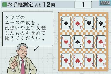 EQ Trainer DS - Dekiru Otona no Communication Jutsu