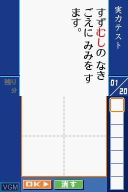 Zaidan Houjin Nihon Kanji Nouryoku Kentei Kyoukai Kounin - Kanken DS 2 + Jouyou Kanji Jiten