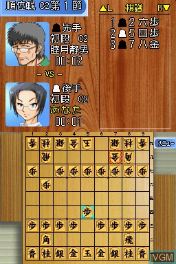 Saikyou Toudai Shougi DS