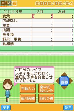 ESSE Shikkari Kakeibo DS