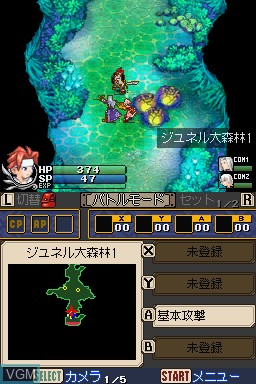 In-game screen of the game Soma Bringer on Nintendo DS