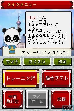 Gakken - Chuugokugo Zanmai DS