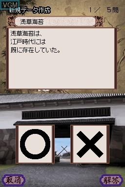 Gakken M Bunko Presents - Monoshiri Edo Meijin