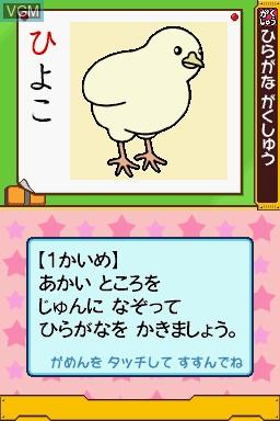 Gakken Mainichi no Drill DS - Mezase! Miracle Shougaku 1 Nensei