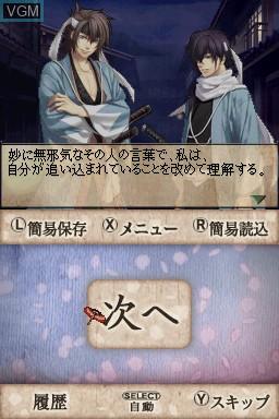 Hakuouki DS