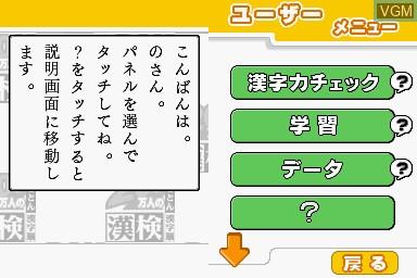 Zaidan Houjin Nihon Kanji Nouryoku Kentei Kyoukai Koushiki Soft - 200 Mannin no Kanken - Tokoton Kanji Nou