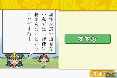 Zaidan Houjin Nihon Kanji Nouryoku Kentei Kyoukai Koushiki Soft - 250 Mannin no Kanken - Shin Tokoton Kanji Nou - 47,000 + Jouyou Kanji Jiten, Yoji Jukugo Jiten