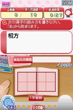 Quiz Present Variety Q-Sama!! DS - Pressure Study x Atama Ga Yokunaru Drill SP