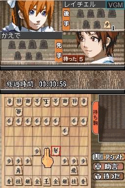 1500 DS Spirits - Shougi V
