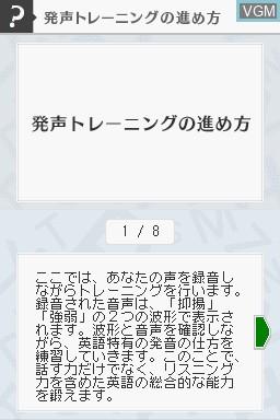 Gakken Eigo Zanmai DS
