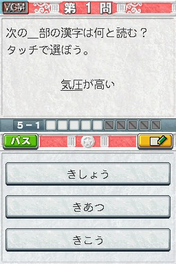 5-Nen Kanji Keisan Nigate Hunter DS