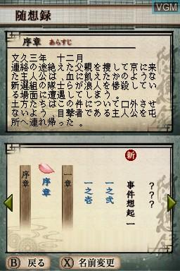 Hakuouki - Zuisouroku DS