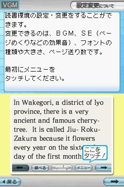 Eibun Tadoku DS - Sekai no Bungaku Senshuu