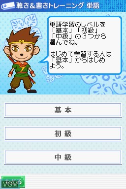 Gakken Chuugokugo Zanmai DS - Kiki & Kaki Training