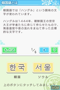 Gakken Hangeul Zanmai DS