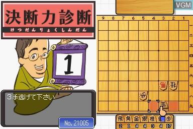 Habu Yoshiharu Shougi de Kitaeru - Ketsudanryoku DS