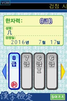 Hanguk-eomungyoyuk-yeonguhoe - Hangeom DS