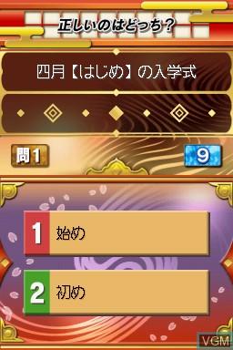 Quiz! Nihongo-ou