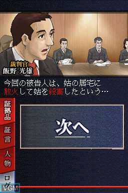 Saibanin Suiri Game - Yuuzai x Muzai