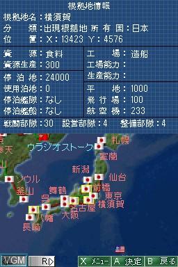Taiheiyou no Arashi DS - Senkan Yamato, Akatsuki ni Shutsugeki Su!