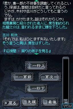 In-game screen of the game Toudou Ryuunosuke Tantei Nikki - Aen no Hakobune - Souma-tei Renzoku Satsujin Jiken on Nintendo DS