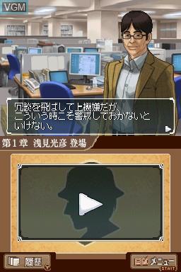 Uchida Yasuo DS Mystery - Meitantei Asami Mitsuhiko Series 'Fukutoshin Renzoku Satsujin Jiken'