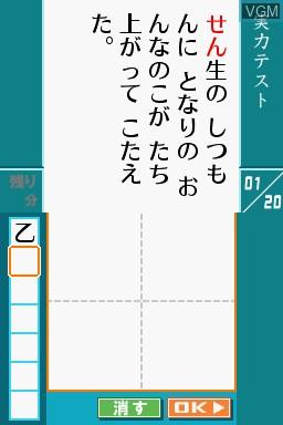 Zaidan Houjin Nihon Kanji Nouryoku Kentei Kyoukai Kounin - Kanken DS 3 Deluxe