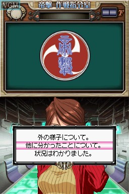 In-game screen of the game Dramatic Dungeon - Sakura Taisen - Kimi Aru ga Tame on Nintendo DS
