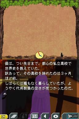In-game screen of the game Akagawa Jirou Mystery - Tsuki no Hikari - Shizumeru Kane no Satsujin on Nintendo DS