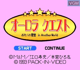 Title screen of the game Aurora Quest Otaku no Seiza on NEC PC Engine CD
