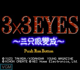 Title screen of the game 3x3 Eyes - Sanjiyan Hensei on NEC PC Engine CD