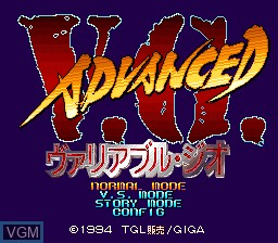 Title screen of the game Advanced Variable Geo on NEC PC Engine CD