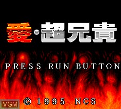 Title screen of the game Ai Chou Aniki on NEC PC Engine CD