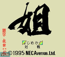 Title screen of the game Ane-San on NEC PC Engine CD